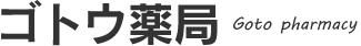名古屋市 調剤薬局 ゴトウ薬局