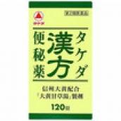 タケダ漢方便秘薬[1]