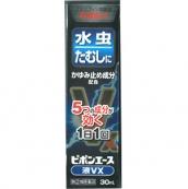 ピポンエース液VX